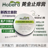 Hobera 黄金膏